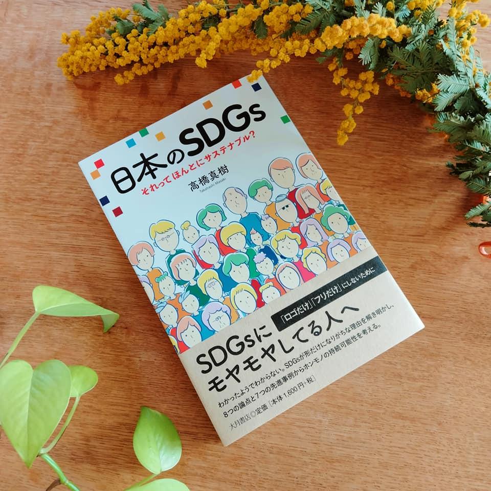 エコハウスもSDGs!新刊を出版しました